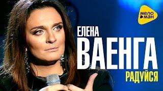 Елена Ваенга - Радуйся - Премьера 2016