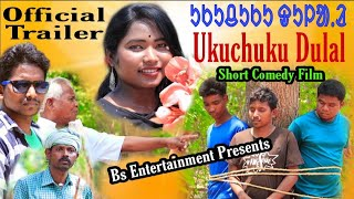 Ukuchuku Dulal//Official Trailer/Santali short comedy film//Bahadur & Niturani//Bs Entertainment