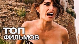 10 ФИЛЬМОВ С УЧАСТИЕМ ПЕНЕЛОПЫ КРУС!