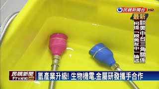 提升國人健康生活 成立氫產業研發中心-民視新聞 thumbnail
