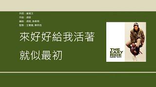 陳奕迅 Eason Chan - 活著多好【電影常在我心主題曲】 [歌詞同步/粵拼字幕]