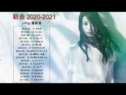 JPOP 最新曲ランキング ♫♫邦楽 2020ヒットチャート 新曲 メドレー ♫ ♫ 新曲 2020-2021 ♫ JPOP 音楽 (最新曲 2020-2021)【作業用bgm】