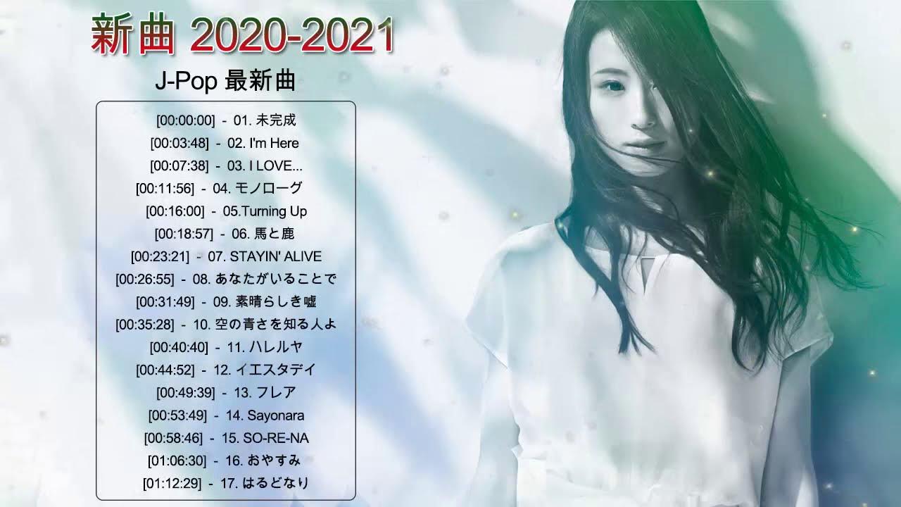 ヒット ランキング 2020 曲