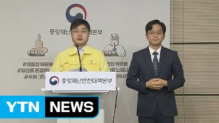 중앙재난안전대책본부 브리핑 (5월 25일) / YTN