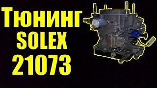 Тюнинг карбюратора 21073 (24х26)