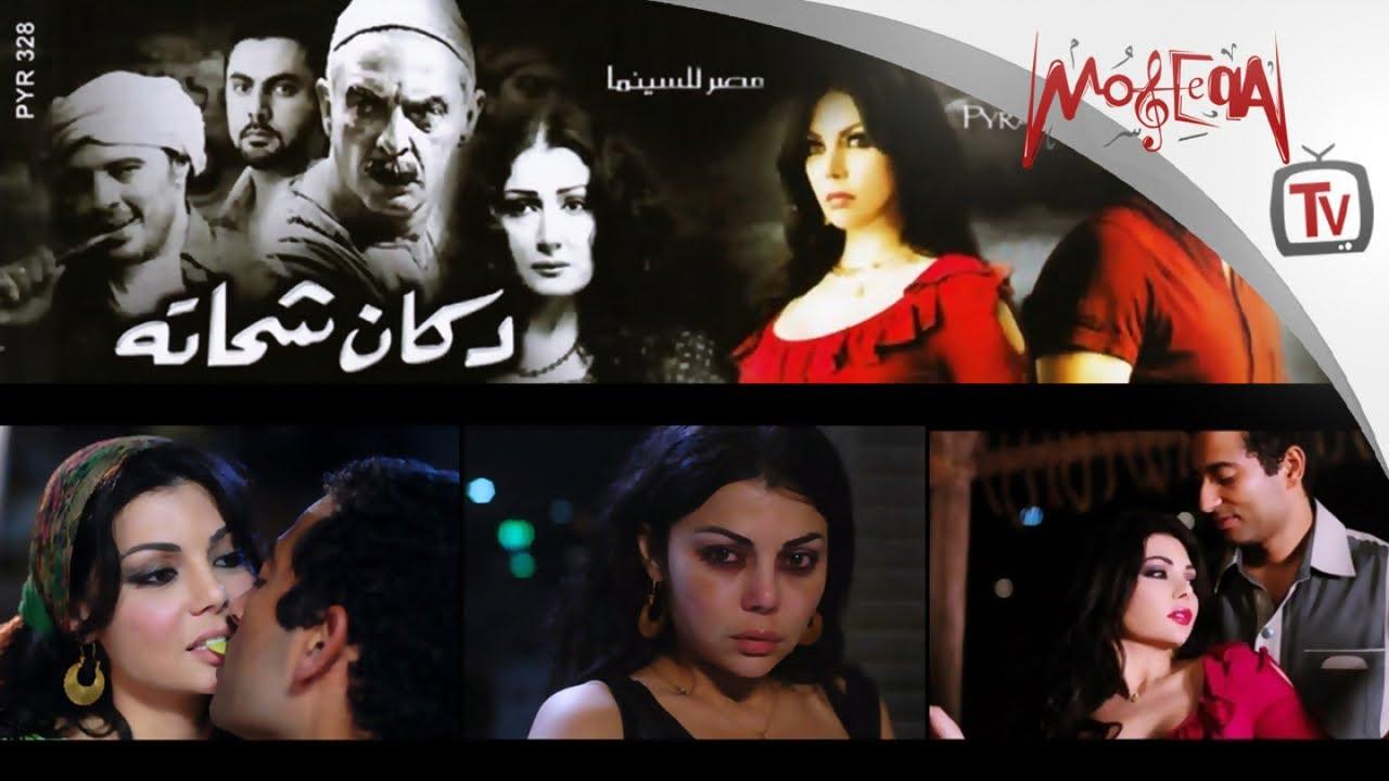 الفيلم العربي دكان شحاتة بطولة هيفاء وهبي و عمرو سعد كامل بدون حذف