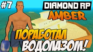 Diamond RP Amber  [#7] Поработал водолазом [SAMP]