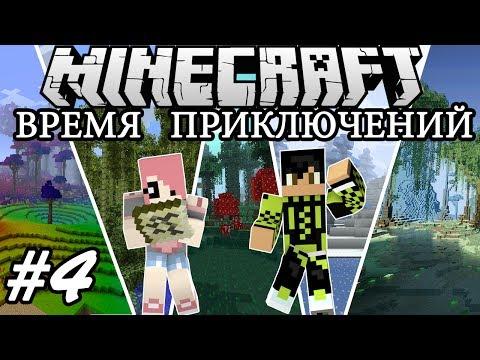 Minecraft: ВРЕМЯ ПРИКЛЮЧЕНИЙ #4 - Тимон и Пумба!