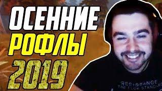 СТРЕЙ - ЛУЧШИЕ МОМЕНТЫ ЗА ОСЕНЬ 2019