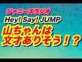 Hey! Say! JUMP!知念君&岡本君「文才のありそうなメンハ?ーは?!」 ★シ?ャニース?ラシ?オ★