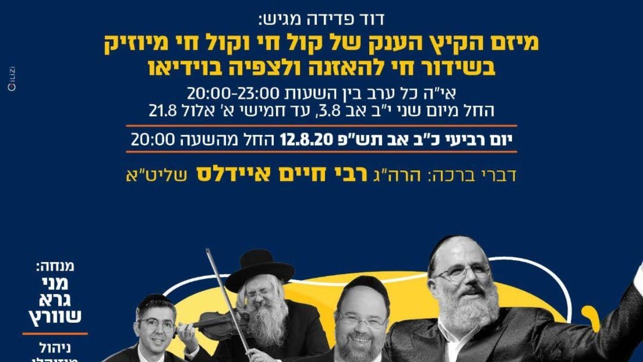 שלמה כהן ואברימי רוט עם עמי כהן ותזמורתו | מופע קיץ חי 2020