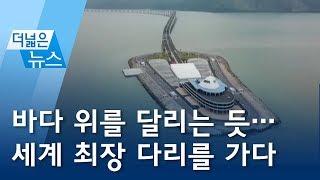 [더넓은뉴스] 바다 위를 달리는 듯…세계 최장 다리를 가다 | 뉴스A
