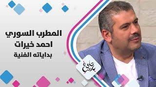 المطرب السوري احمد خيرات - بداياته الفنية