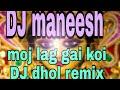 Moj Lag Gai Koi [मौज लग गयी  ]DJ Mix Master Saleem  Bhajans  DJ  Maneesh