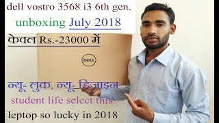 Dell Vostro 3568 i3 6th gen Laptop Unboxing August 2018 best laptop for students personal laptop