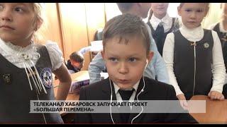 Телеканал «Хабаровск» запускает новый проект «Большая перемена»