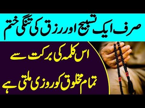 Sirf Aik Tasbeeh Or Rizq Ki Tangi Khatam - Nabvi Wazifa (Urdu Mag )
