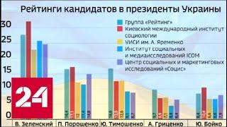 Порошенко рискует! Эксперты рассказали, как надувают рейтинги на Украине. 60 минут от 29.03.19