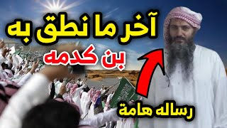 هذا آخر ما قاله السجـ ين هادي بن كدمه قبل التنفيذ .ورسالة هآمـة للشعب السعودي