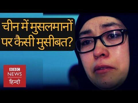 China में Uighur