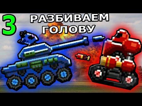 Drive Ahead #3 РАЗБИВАЕМ ГОЛОВУ, РЖАЧ D