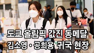 '값진 동메달' 배드민턴 김소영·공희용, 도쿄 올림픽 마치고 귀국