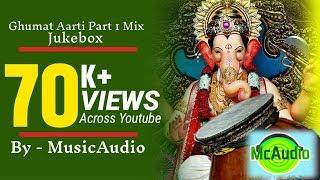 Ghumat Aarti Part 1| New Aartis | Nine Aartis In One Video | Like And Subscribe| MusicAudio