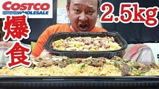 【大食い】コストコのデカ盛り飯2.5kgを爆食!!