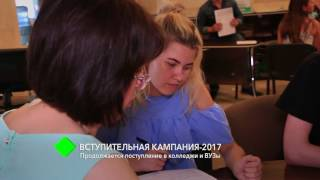Вступительная кампания-2017: продолжается поступление в колледжи и ВУЗы