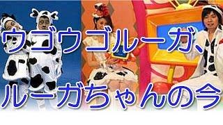 ウゴウゴルーガ、ルーガちゃんの今 小出由華 検索動画 22