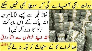 Dolat mand hone ka 100% working wazifa/دولت مند ہونے کا وظیفہ