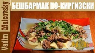 Рецепт бешбармак по-киргизски или как приготовить бешбармак. Мальковский Вадим