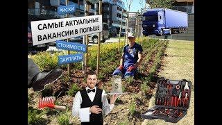 видео Вакансии. Сварщик, работа сварщиком, Москва, Московская область, Job50.