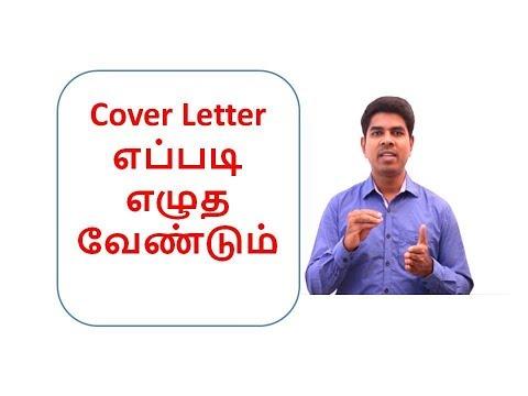 Cover Letter வைத்து எப்படி வேலை வாங்குவது ?