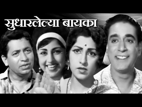 Sudharlelya Baika | Old Classic Marathi...
