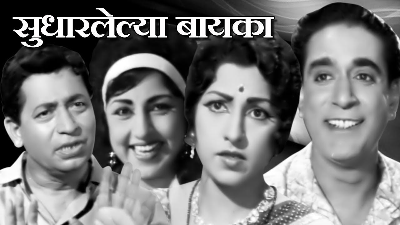 Download Sudharlelya Baika | Old Classic Marathi Full Movie | Kamini Kadam, Sharad Talwalkar