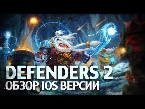 видео: prime world: defenders 2 [Обзор ios версии]