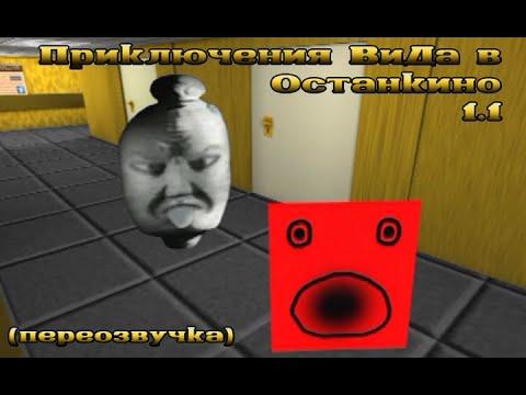 Приключения ВиДа в Останкино 1.1 (переозвучка) thumbnail
