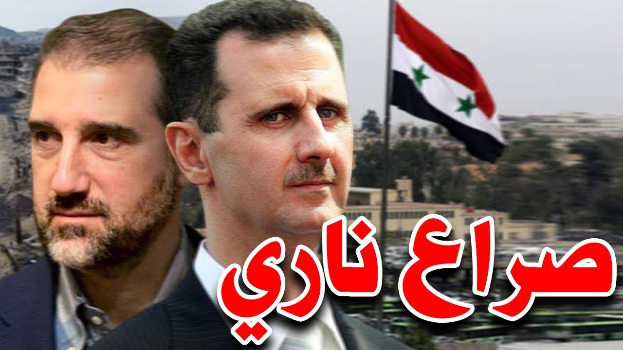 صراع جديد بين رامي مخلوف وبشار الأسد وهذا ما فعله الأخير لإنهاء ابن خاله
