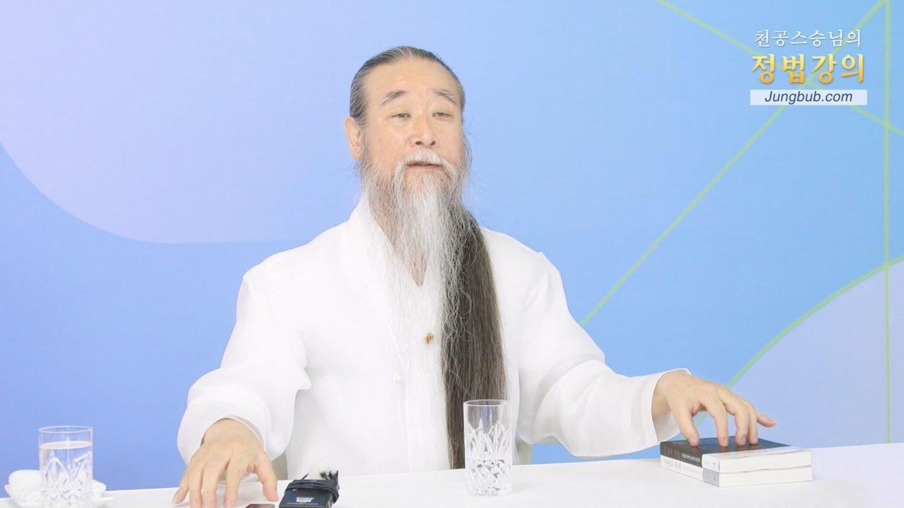 11241강 국내외 정세를 지켜보고 있자니 답답하다(3_3)[홍익인간 인성교육]