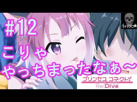 【プリコネR】#12 やっちまったなぁ~!無料ガチャ引くべし!