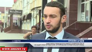 В Чечне создана комиссия, которая проверяет качество и цены продуктов в преддверии Ид аль-Фитр