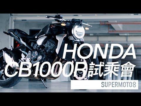 HONDA CB1000R試乘會