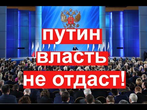 Путин власть не отдаст. Послание  президента  Федеральному Собранию РФ: смыслы и перспективы.