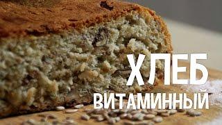 Выпечка в мультиварке. Дрожжевой хлеб с питательными добавками. Хлеб в мультиварке
