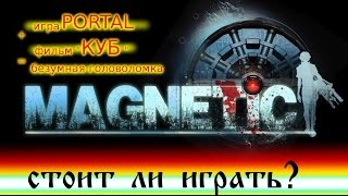 Magnetic Cage Closed. Обзор безумной головоломки для психов, дикий гибрид фильма КУБ и игры PORTAL