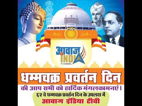62 वा धम्मचक्र प्रवर्तन दिन दीक्षाभूमी लाइव Dhamma Chakra Pravartan Din Live Telecast Deekshabhumi