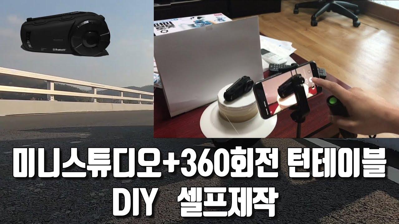 상품촬영용 360턴테이블 DIY 만들어써보자