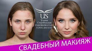 """Онлайн урок """"Свадебный макияж"""""""