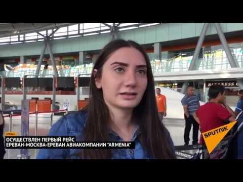 Осуществлен первый рейс Ереван-Москва-Ереван авиакомпании
